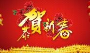 中国农历新年英语(上)