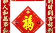 中国农历新年英语(下)